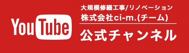 株式会社ci-m. Youtube